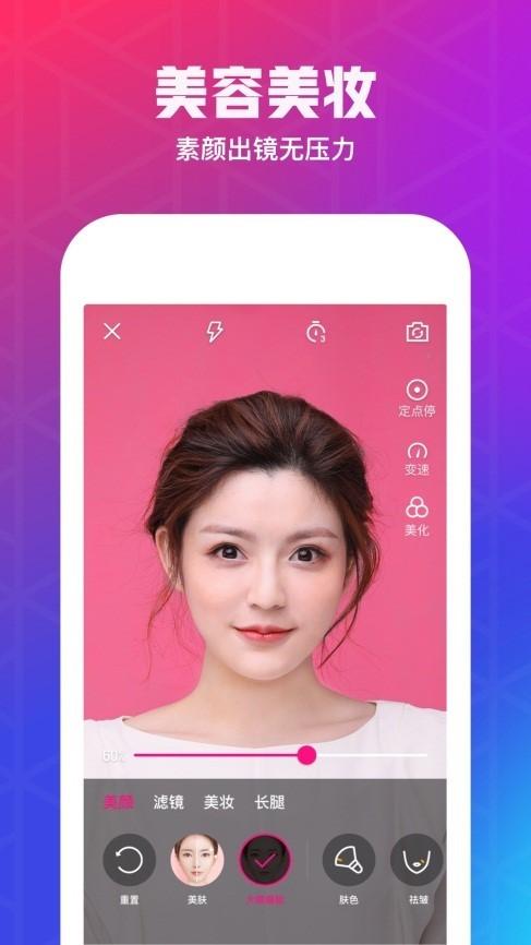 短视频美颜大升级!微视新版本上线实时美妆、五官重塑等原创功能