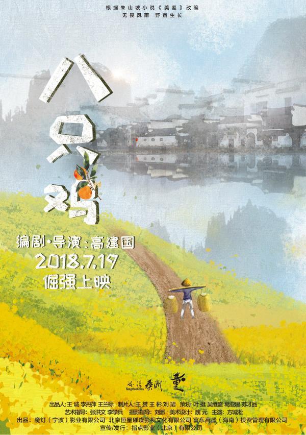 《八只鸡》定档7月19日 品质小清新暑假陪你找回童真