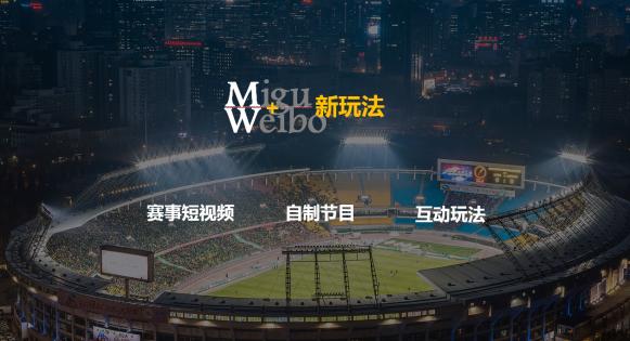 """咪咕与微博推出""""MW""""计划,打造""""世界杯名嘴联盟"""""""