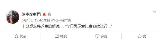 韩乔生八年后重回解说届 听韩式段子就来优酷直播间