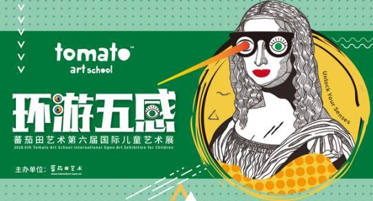 蕃茄田艺术第六届国际儿童艺术展即将启幕