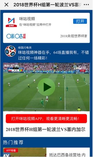咪咕视频上线多视角观赛新功能 解锁看球新姿势