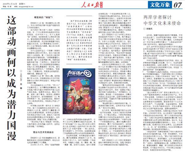 人民日报专访啊哈娱乐:《刺客伍六七》何以成为潜力国漫