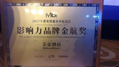 自带流量的美豪酒店斩获2017年中国酒店十大影响力品牌