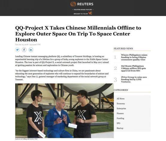 """路透社:QQ-X计划将是年轻人成长的""""x""""因素"""