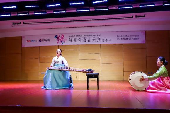 """""""缘牵你我""""音乐会开启--文化院带沪都观众聆听韩国传统之声"""