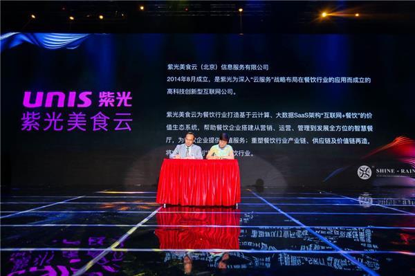 尚雨轩打造智能餐饮管理平台推动行业透明化,让消费者吃得放心