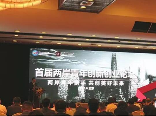 共议创新创业前景 中投摩根副总裁赵夏炎受邀参加两岸青年创业创新论坛