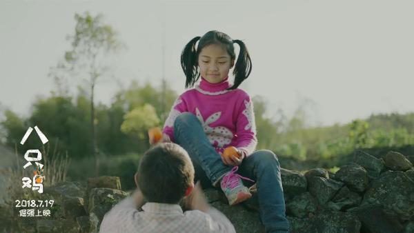 《八只鸡》质朴童年剧照曝光 7月19日全国上映