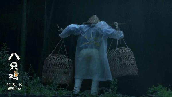 """电影《八只鸡》首曝预告片 """"残酷童年""""引观众共鸣"""