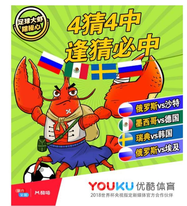 """盒马""""瞎操心""""与天猫精灵展开PK 优酷直播世界杯花样百出"""