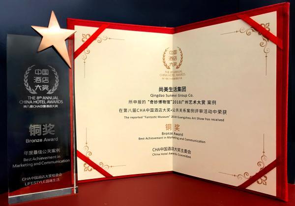 尚美生活集团荣获2018中国酒店大奖年度最佳公关案例铜奖
