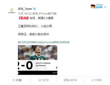 毒奶+双魔咒!微博网友揭秘德国队出局真相