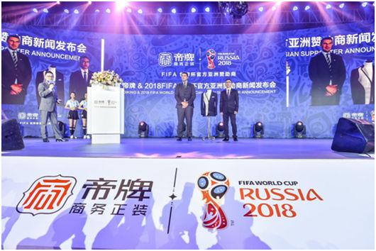 深度揭秘世界杯赞助军团,帝牌冲进国际顶尖品牌行列