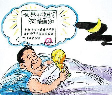 58同城:熬夜看世界杯,这份请假攻略请收好