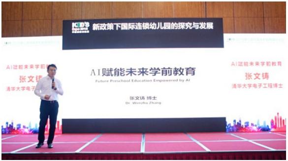 华南国际幼教展 | 清帆科技CEO:AI助力未来学前教育