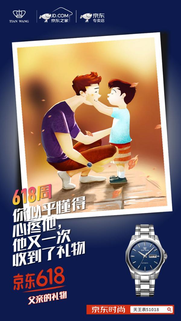 记录时光之旅,天王表携手京东之家礼献天下父亲