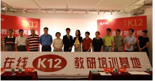 嗨课堂携教育专家打造精英教师,成立首个在线K12教研培训基地