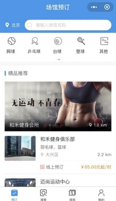 京东体育618销售再创新高 万人开启场馆预订服务成运动者首选