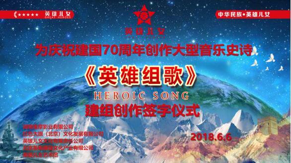 大型音乐史诗——《英雄组歌》在京启动