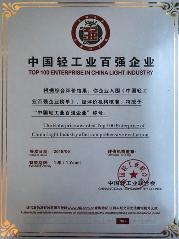 奥康再次跻身中国轻工百强 6度蝉联助力美好生活