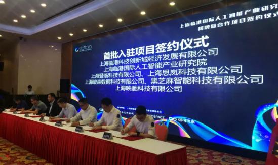 思岚科技项目入驻上海临港国际人工智能研究院