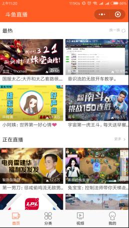 斗鱼直播小程序全新改版上线 新增视频板块