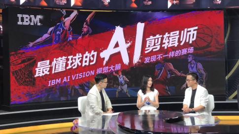IBM携手腾讯体育,黑科技为1.43亿篮球迷创新观赛体验