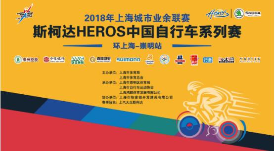 2018上海城市业余联赛——斯柯达HEROS环上海系列赛崇明站