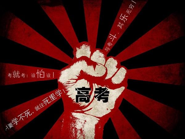 中国教育电视台携手千万家长学子直通高招,好学校快速选出来