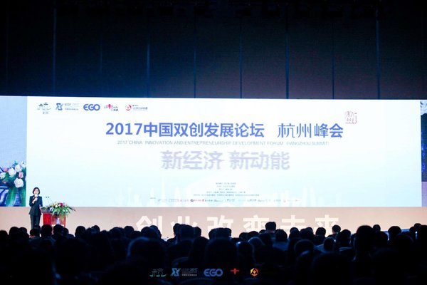 2018年中国双创大会 -- 杭州峰会开幕在即