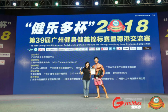 """""""健乐多杯""""2018第39届广州健身健美锦标赛圆满成功!"""