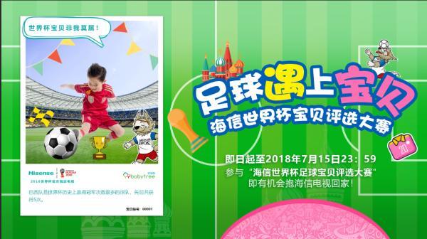"""宝宝树发起""""足球遇上宝贝""""活动 携手海信打造世界杯参与新气象"""