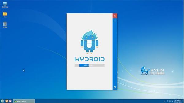银河麒麟Kydroid1.0新品正式发布--助力安可产业生态