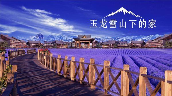 丽江复华国际度假世界盛世启幕 中国文旅产业全新标杆完美首秀