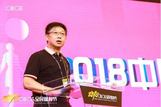 探讨体育新生态下的产业机会,2018中国全民健身高峰论坛隆重召开