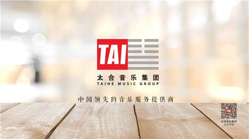 太合音乐集团宣布完成新一轮融资