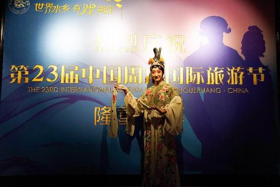 周庄国际旅游节正式启动 艺术家顾劼亭执导开幕盛宴