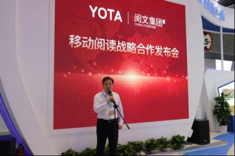 阅文集团与YOTA战略合作升级 探索移动阅读产业新方向