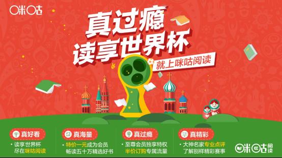 """世界杯火热来袭,咪咕阅读带你""""读""""懂俄罗斯"""
