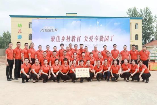 振兴乡村教育,红瑞集团携手武汉电视台走进桃