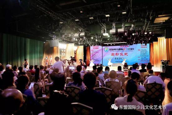第四届中国-东盟国际少儿文化艺术节盛大启动