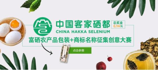 中国客家硒都富硒农产品包装暨商标名称征集创意大赛正式启动