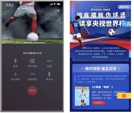 更专业,更有趣 咪咕携手微博玩转世界杯