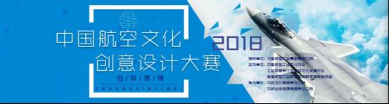 """""""2018中国航空文化创意设计大赛""""向您发来邀请函"""