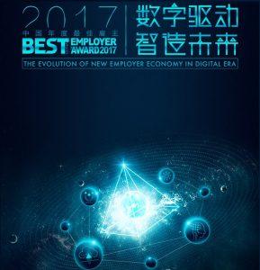 安博教育荣获智联招聘2017年度最佳雇主提名奖