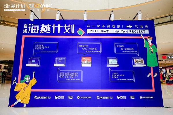 自如唯美星空气泡房亮相杭城 海燕计划让毕业租房不再难