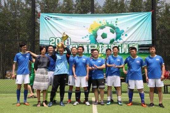 齐迎世界杯,共创新辉煌 2018中智杯足球邀请赛圆满结束!