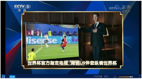 世界杯开幕一周盘点:海信成世界杯营销一股清流