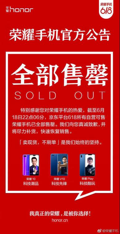 """荣耀手机618提前夺双冠:坚持""""卖现货、不刷单"""""""